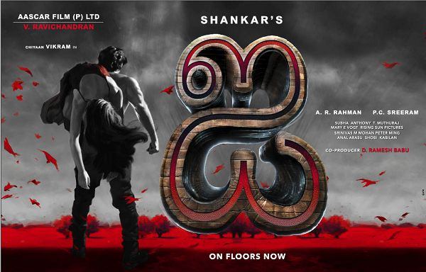 EXCLUSIVE: First look poster of Shankar's