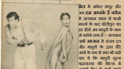 Blast from the Past: Article on Madhuri's Dominance from 1995