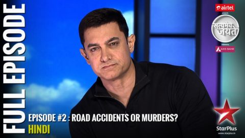 Satyamev Jayate Season 3 Episode 2 – Road Accidents or Murders?